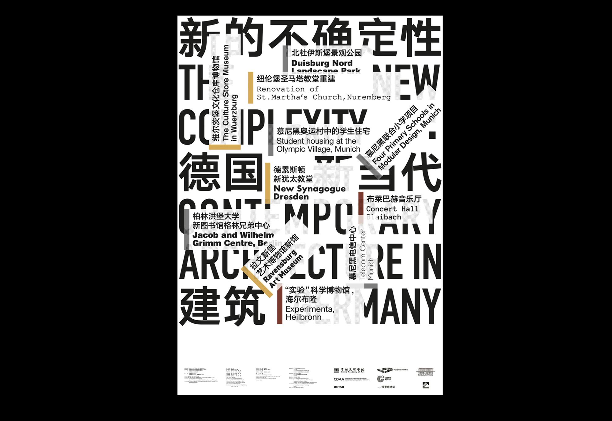 China Design Museum